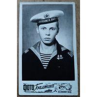 Фото моряка Балтфлота. 9х15 см.