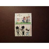 Нидерланды 1995 г.Детские марки-Год инвалидов.