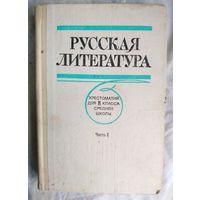 РУССКАЯ ЛИТЕРАТУРА.  ХРЕСТОМАТИЯ  1 часть.  См. содержание.  1987 год издания.