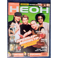 Журнал Неон #05 март 2004