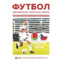 2018 Беларусь U-21 - Чехия U-21