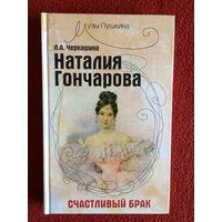 Л.А.Черкашина. Наталья Гончарова. Счастливый брак