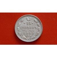 15 Копеек 1913 год -Российская Империя- *серебро/билон