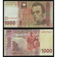 Сувенир - Украина 1000 гришок 2005 год (Уруваи) брат Гришка na04 торг заоблачный