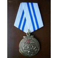 Медаль юбилейная.135 лет Водолазному делу России. ВМФ. Военно - морской флот. Водолаз. Латунь.