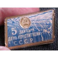 Значок 5 декабря День Конституции СССР
