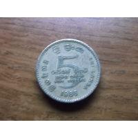 Шри-Ланка 5 рупий 1986 (1)