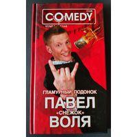 """Гламурный подонок Павел """"Снежок"""" Воля. Комеди Клаб. 2008"""