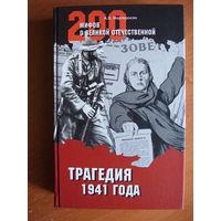 Арсен Мартиросян Трагедия 1941 года // Серия: 200 мифов о Великой Отечественной