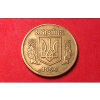 25 копеек 1994. Украина.