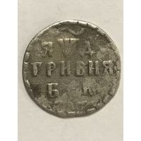 Гривня 1704 Б*К (Пётр1)