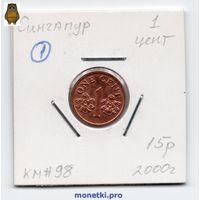 1 цент Сингапур 2000 года (#1)