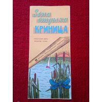 Карты разных озер и водохранилищ Беларуси