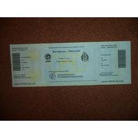 Неиспользованный билет на футбол БЕЛАРУСЬ - МЕКСИКА