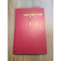 Гилберт К. Честертон Избранные произведения том 1