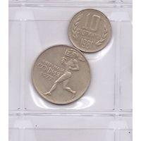 50 стотинок 1977 Всемирные университетские игры в Софии и 10 стотинок 1981 1300 лет Болгарии. Возможен обмен