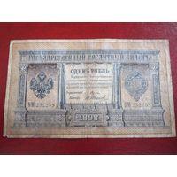 1 рубль 1898 Плеске - Иванов