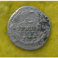 Гривенник 1792 г