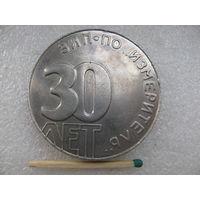 """Медаль настольная. 30 лет ЗИП. ПО """"Измеритель"""" 1958-1988. тяжёлая"""