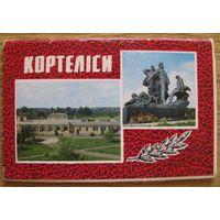Кортелесы, Кортелiси, набор из 11 открыток Украина УССР .