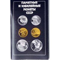 Памятные и юбилейные монеты СССР.Каталог