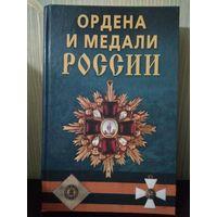 Ордена и медали России. Халин К.Е.