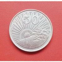 70-01 Зимбабве, 50 центов 1990 г.