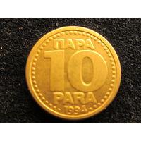 ЦЕНТРАЛЬНАЯ ЕВРОПА ЮГОСЛАВИЯ 10 пара 1994 единственный год выпуска