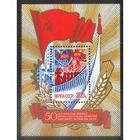 1979 - 50 лет пятилетнего плана СК Бл.142 **