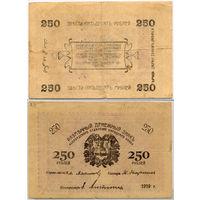 250 рублей 1919, Разменный денежный знак, Ашхабадское отделение Народного Банка