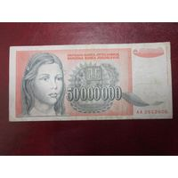 50000000 динаров 1993 Югославия