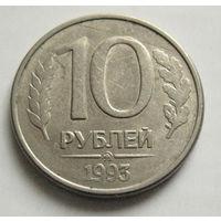 Россия 10 рублей 1993 ММД магнитная