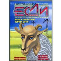 """Журнал """"ЕСЛИ"""", 2000, #12"""