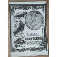Фото-открытка из Советской Армии. Афган? 1970-80е. 9х13 см