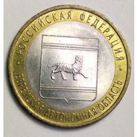 10 рублей 2009 г. Еврейская автономная область . СПМД