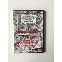 Бесценный доллар, Хозяева денег, Деньги пирамида долгов. Док.фильмы DVD
