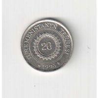 20 тенге 1993 года Туркменистана  20-20