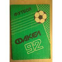 К/с Футбол Воронеж 1992