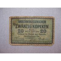 Банкнота 20 копеек ПМВ Польша (Познань) оккупация ПМВ