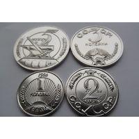 "Набор монет 1,2,3,5 копеек 1926 год --В БЛЕСКЕ! -проект""Девиз-Вперед"""