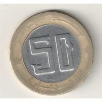Алжир 50 динар 1992