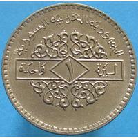 1к Сирия 1 лира 1979 В КАПСУЛЕ распродажа коллеции