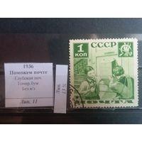 РАСПРОДАЖА 50% от каталога и ниже. СССР 1936г. Поможем почте! Перф.13 3\4. Гаш.