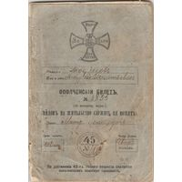 Ополченский билет-1902 год.
