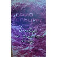 """""""Исповедь на заданную тему"""" Б. Ельцин"""