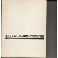 Основы реаниматологии В.А.Неговского Учебник