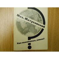 Матусовский М.Л. Как поживаешь, земля? Книга стихов и песен