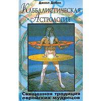 Джоэл Добин. Каббалистическая астрология. Священная традиция еврейских мудрецов