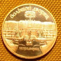 5 рублей 1990 СССР Большой дворец