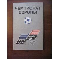 Чемпионат Европы Швеция-92.